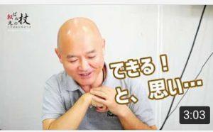ユーチューブチャンネル・転ばぬ先の杖・後編_ダイジェスト版