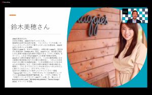 認定NPO法人マギーズ東京共同代表理事・元日本テレビ記者・キャスターの鈴木美穂さん