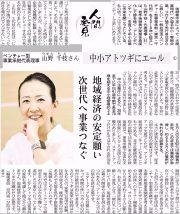 ベンチャー型事業承継代表理事 山野千枝さん