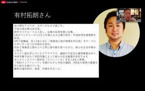 有村 拓朗さん(NPO法人スパニッシモ ジャパン 代表理事)