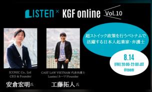 超ストイック政策を行うベトナムで活躍する日本人起業家・弁護士 【Listen × KGF Online Vol.10】