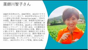 薬師川智子さん