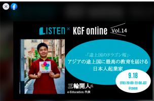 「途上国のドラゴン桜」-アジアの途上国に最高の教育を届ける日本人起業家【LISTEN×KGF Online】