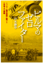 ビルマのゼロ・ファイター ミャンマー和平実現に駆ける一日本人の挑戦