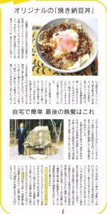 小泉武夫先生オリジナルの焼き納豆丼