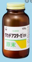 消化酵素剤・タカジアスターゼ