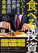 食べる投資 ハーバードが教える世界最高の食事術