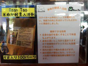 米ぬか酵素入浴剤