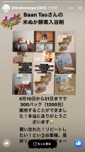 Shirokumaya CAFEさんのインスタグラムで紹介していただきました。