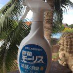 除菌消臭剤モーリス