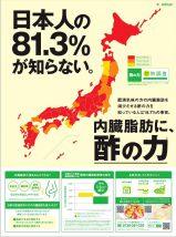 ミツカン酢広告
