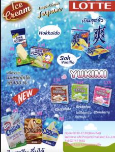 ロッテアイスクリーム商品一覧