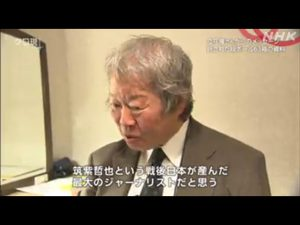 「筑紫哲也という戦後日本が産んだ最大のジャーナリストだと思う・・」
