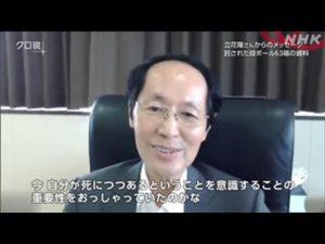 立花隆さんの主治医の永井良三さん