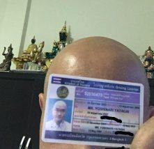 タイの免許