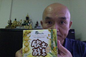 米ぬか酵素風呂家の飲む酵素