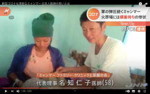 新型コロナも深刻なミャンマー 日本人医師の思いとは