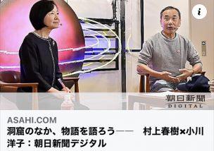 村上春樹さんと小川洋子さんの朗読会